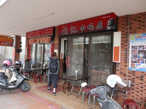 標記小吃店