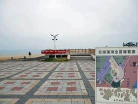 后湖海濱公園(台湾)