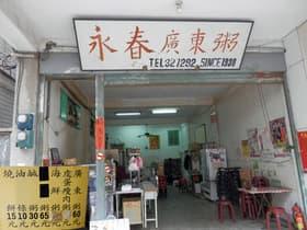 永春広東粥店(台湾)