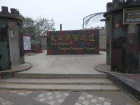 成功坑道(台湾)