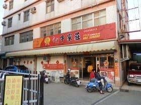 金城牛家荘(台湾)