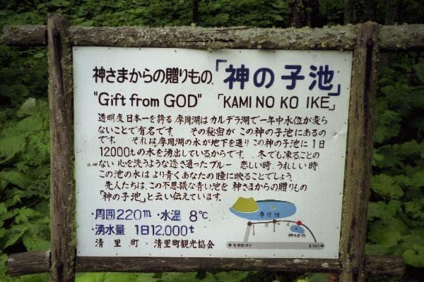 神の子池看板