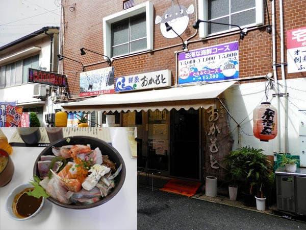 おかもと鮮魚