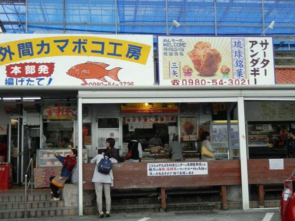 道の駅許田 サータアンダギー店