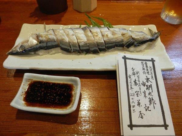 東宝茶屋さんまのなれ寿司