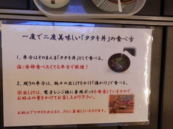 タタキ丼の食べ方