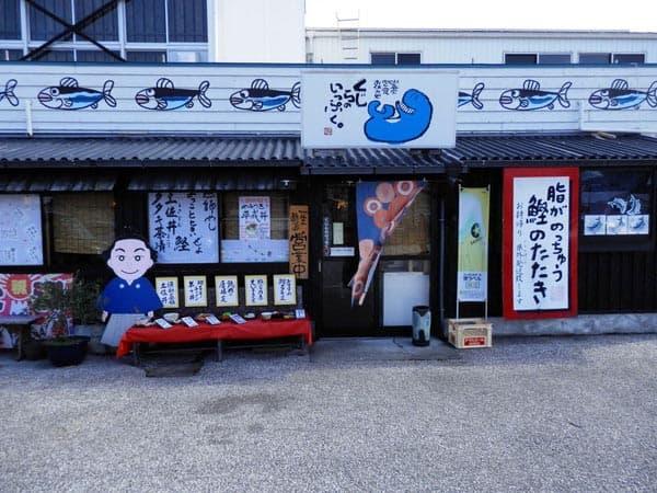 タタキの店
