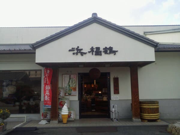 浜福鶴入口