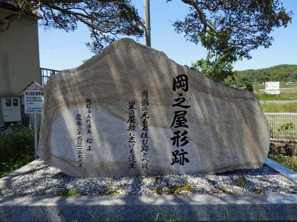 岡の屋形跡石碑
