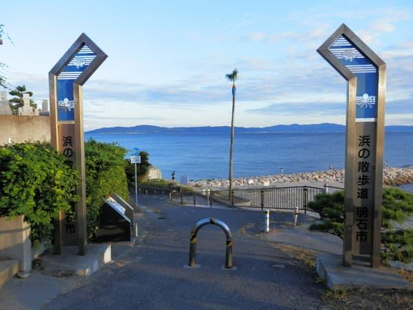 浜の散歩道入口