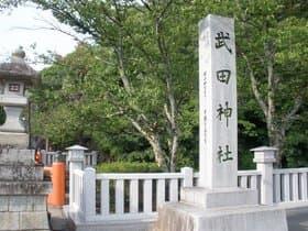 山梨県 武田神社