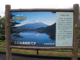 山梨県 千円札の富士山撮影場所