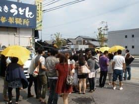 香川県 日の出製麺所