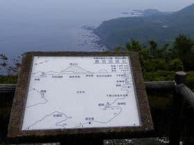 三重県 鳥羽展望台