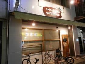 広島県 ゲストハウスAkicafe Inn