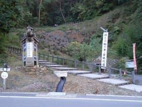 岡山県 笹畝坑道