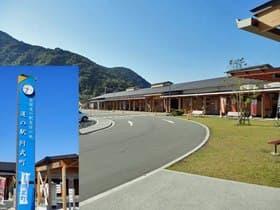 山口県 道の駅「阿武町」