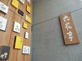 石狩支庁 六花亭 札幌本店
