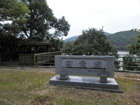 広島県 白竜湖(椋梨ダム)