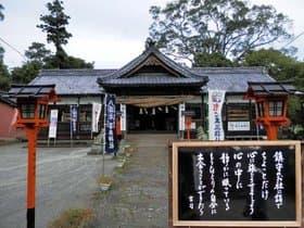 大分県 富貴神社