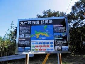 大分県 元の間海峡段々展望所(鶴御崎)