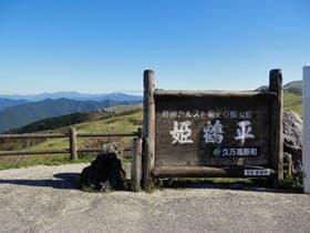 愛媛県 四国カルスト姫鶴牧場