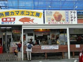 沖縄県 サータアンダギー