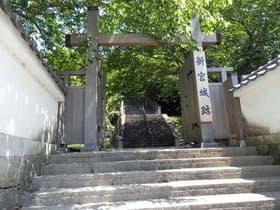 和歌山県 新宮城跡