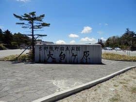 奈良県 大台ヶ原