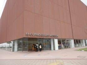 神奈川県 横浜カップヌードルミュージアム