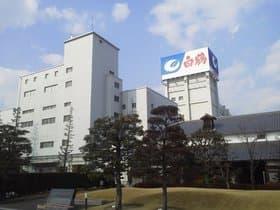 兵庫県 白鶴酒造資料館