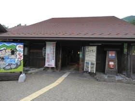 兵庫県 今田町ぬくもりの郷