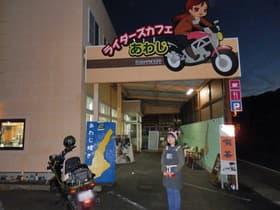 兵庫県 ライダースカフェあわじ