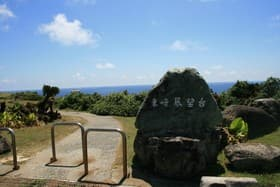 沖縄県 与那国東崎展望台