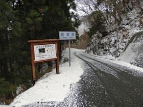 徳島県 上勝町から高知へ