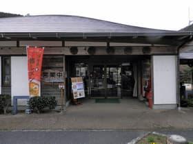 高知県 道の駅四万十大正