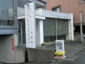 徳島県 Guest House チャンネルカン