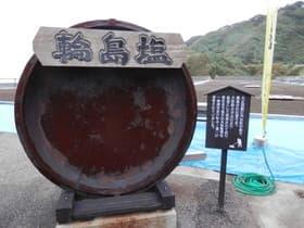 石川県 輪島塩