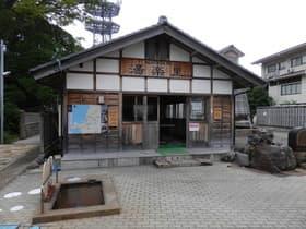石川県 足湯 湯楽里