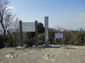 兵庫県 諭鶴羽山