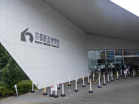 京都府 京都鉄道博物館