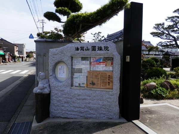 圓珠院入口