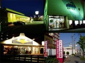 大蔵海岸付近国道2号線店舗
