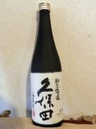 久保田 30周年記念純米大吟醸